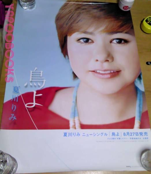cポスター9 夏川りみ