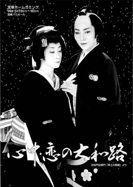 宝塚「心中・恋の大和路」☆瀬戸内美八/若葉ひろみ/峰さを理☆☆