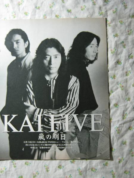 '93【嵐の明日について KAIFIVE】 甲斐よしひろ ♯