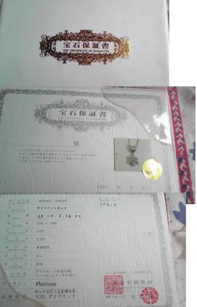 ☆OHARA☆フラワーダイヤモンドptプチネック1.14ct宝石保証書付_画像3