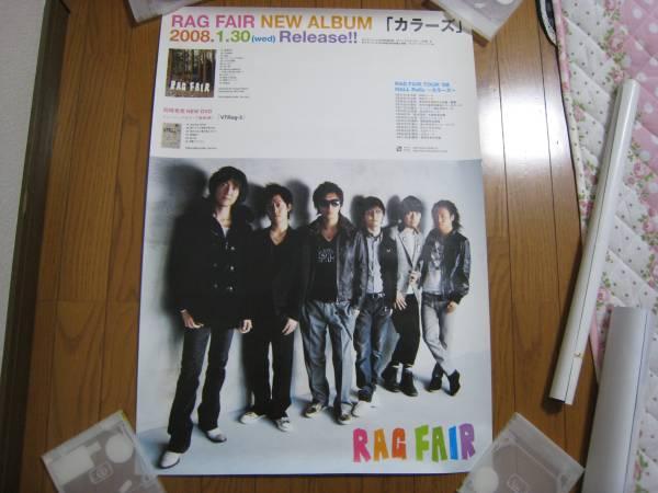 RAG FAIR(ラグフェアー)★カラーズ★非売品ポスター