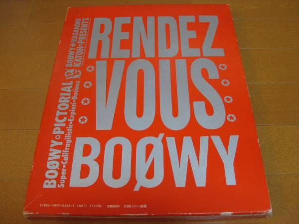 ◆◇ 即決500円 ◇◆ BOOWY写真集 ◆ RENDEZ-VOUS ◆ 定価2800円 ◆
