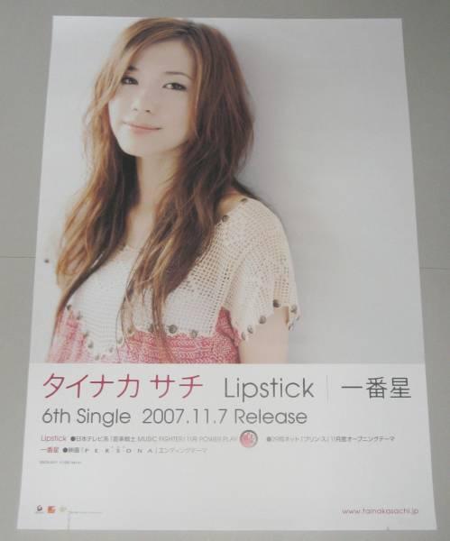 /8◎ ポスター タイナカサチ [Lipstick/一番星] ( タイナカ彩智 )