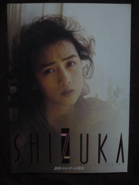 工藤静香『静香のコンサート'89春』 パンフレット