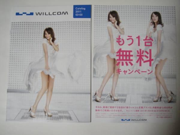 カタログ・チラシ WILLCOM 佐々木希 (2種類6部)