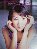 ■藤崎菜々子 カレンダー 2000年版 B1 開封・未使用品_画像1