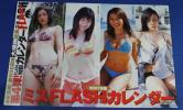 2007年【ミスFLASHカレンダー】稲生美紀★ますきあこ☆吉原夏紀 吉原夏紀 検索画像 18