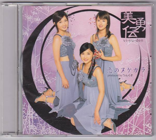CD☆シングル 石川梨華 美勇伝 恋のヌケガラ 中古