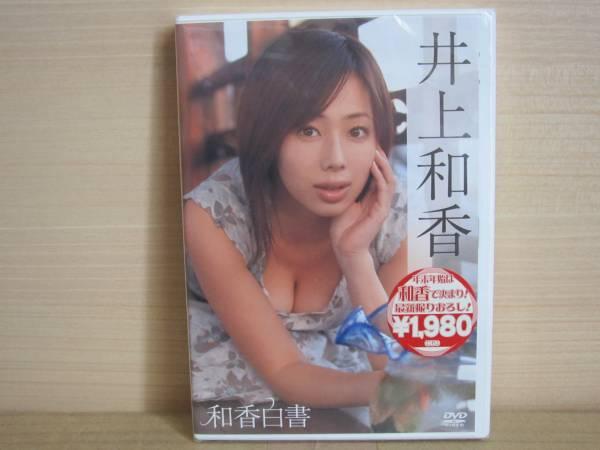 ☆ 井上和香 DVD 『 和 香 白 書 』 ☆ 未開封新品 ☆ グッズの画像