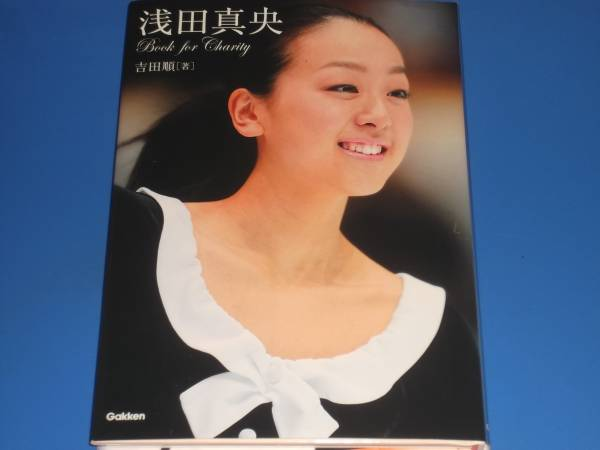 ★浅田 真央 Book for Charity★吉田 順★学研★絶版★送料164~_画像1