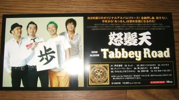 ■ミニポスターCF5■ 怒髪天/Tabbey Road 非売品!