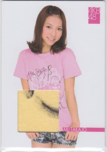 ensky AKB48 400枚限定ジャージカード(サイン部) 高城亜樹 即決_画像1