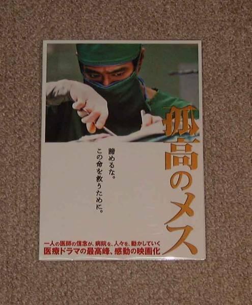 「孤高のメス」DVDプレス:堤真一/夏川結衣/成宮寛貴 グッズの画像