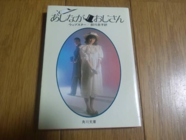 小説 あしながおじさん ウェブスター 厨川圭子 原田知世