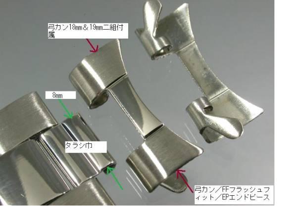 【即決】19mm(18mmOK)SS三列中鏡面バンド弓カンBAMBI24S_画像3