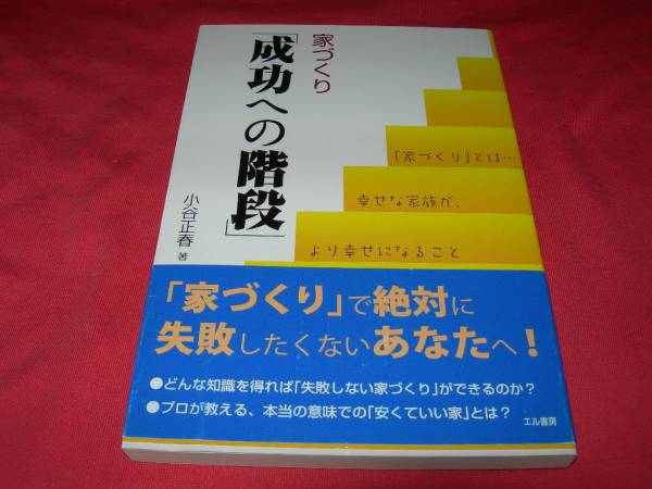 家づくり「成功への階段」  ★ 小谷 正春 (2010/4)_画像1