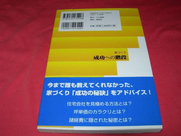 家づくり「成功への階段」  ★ 小谷 正春 (2010/4)_画像2