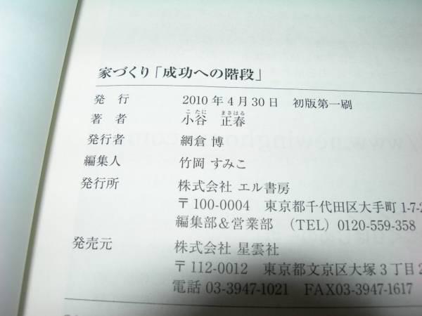 家づくり「成功への階段」  ★ 小谷 正春 (2010/4)_画像3