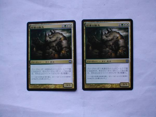 MTG 印章の隊長 日本語2枚、英語2枚_画像1