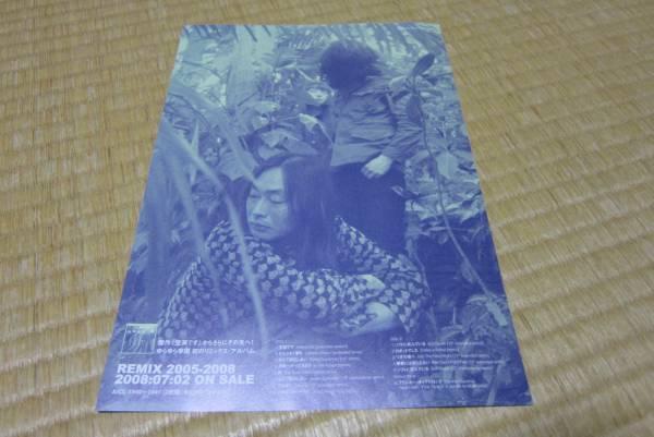 ゆらゆら帝国 アルバム 発売 告知 チラシ cd remix 2005-2998
