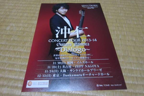 沖仁 コンサート告知チラシ 2013-2014 フラメンコ・ギター