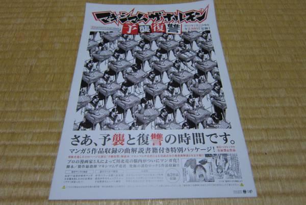 マキシマム・ザ・ホルモン cd 発売 告知 チラシ 予襲復讐 アルバム
