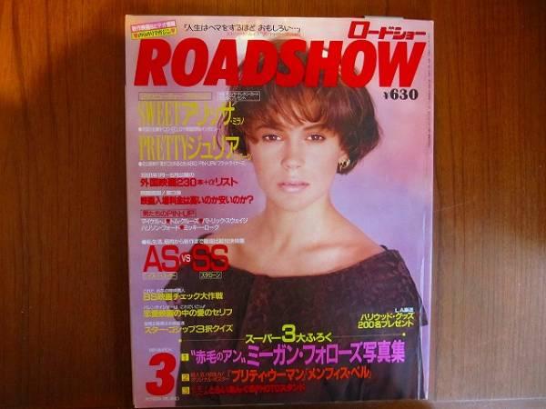 ロードショー1991.3●アリッサ・ミラノトム・クルーズマイケルJ_画像1