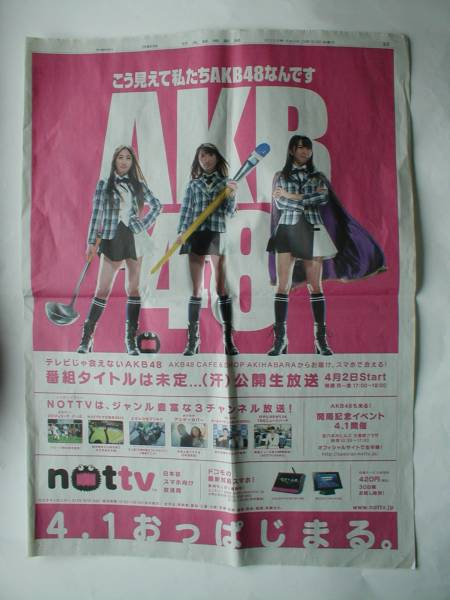 日経新聞 2012年3月30日 AKB48 画像の1ページのみです_画像1