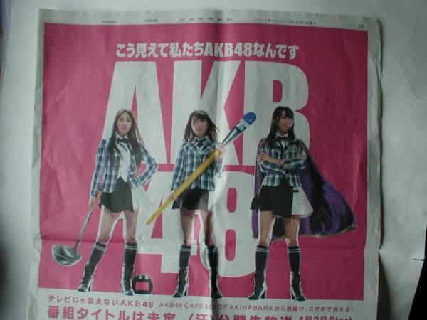 日経新聞 2012年3月30日 AKB48 画像の1ページのみです_画像2