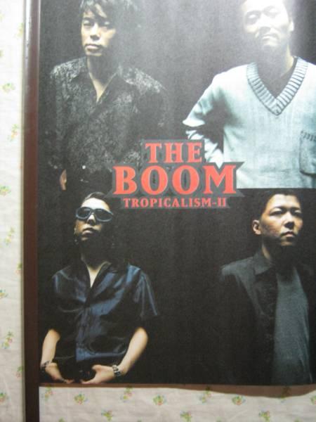 '96【パーソナルインタヴュー】 The Boom 宮沢和史 ♯