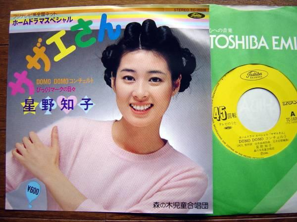 【7】サザエさん(TC16008実写版星野知子DOMODOMOコンチェルト) グッズの画像