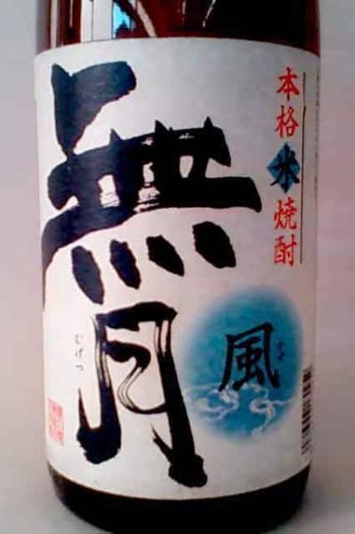 無月>古酒【長期米甕貯蔵】25%1800ml_無月古酒【長期米甕貯蔵】25%1800ml
