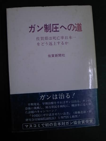 ◆ガン制圧への道・佐賀新聞社◆日本対ガン協会賞受賞◆昭和55年_画像1