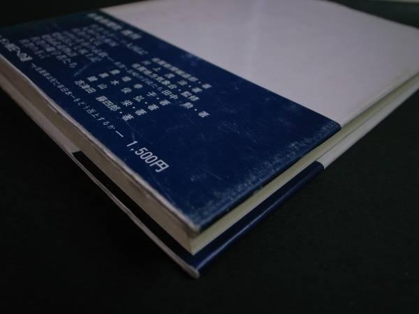 ◆ガン制圧への道・佐賀新聞社◆日本対ガン協会賞受賞◆昭和55年_画像3
