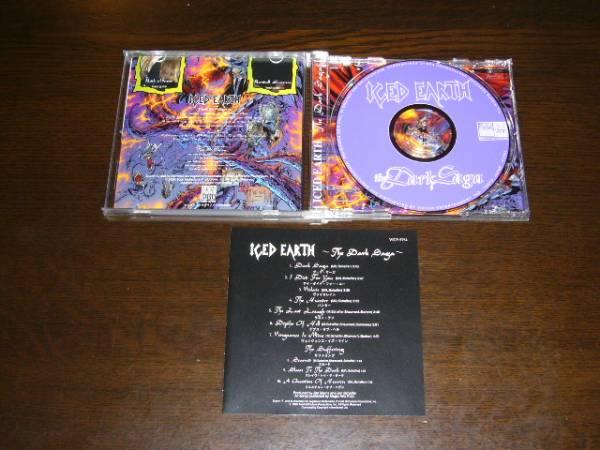 国内盤 帯付 アイスド・アース /The Dark Saga 1996年盤