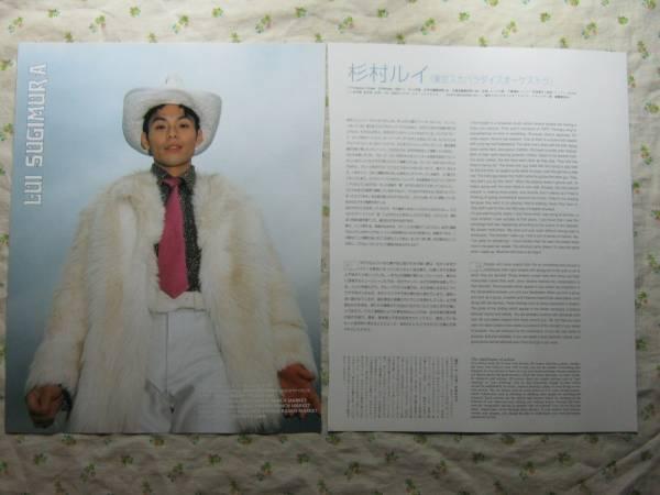 '99【見た夢を分析】 杉村ルイ 東京スカパラ ♯