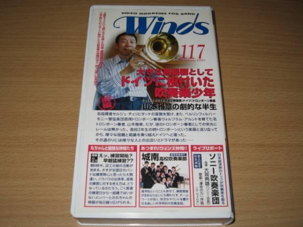 吹奏楽ビデオ「Winds ウィンズVol.117 1999/2」城南高校吹奏楽部_画像1