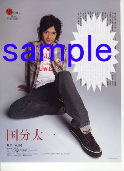 2p◇TVstation 2004.12.3号 切り抜き TOKIO 国分太一