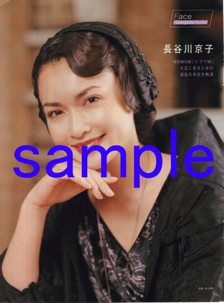 2p3◇月刊TVnavi 2005.2号 切り抜き 長谷川京子