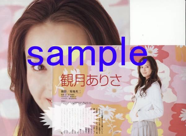 3p◇◇TVstation 2007.4.13号 切り抜き 観月ありさ 麻生久美子