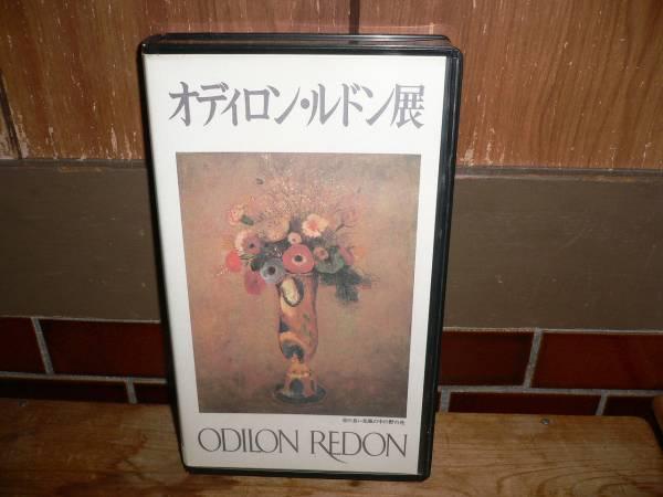ビデオ オディロン・ルドン展 東京国立近代美術館協力 1989年_画像1