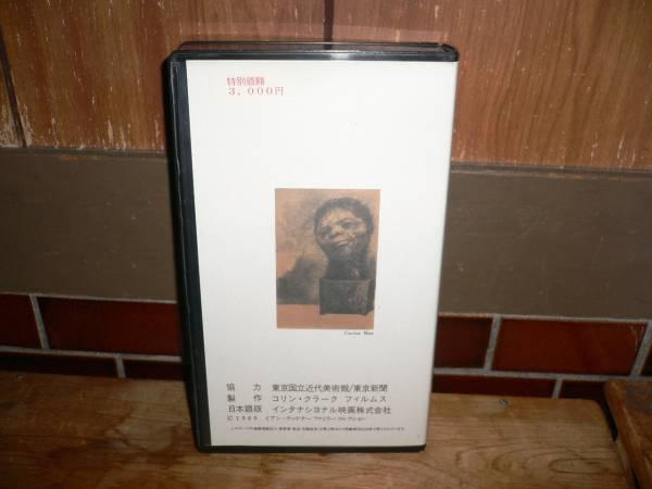 ビデオ オディロン・ルドン展 東京国立近代美術館協力 1989年_画像2