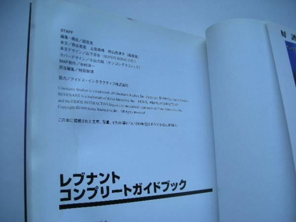 「レブナント」 コンプリートガイドブック