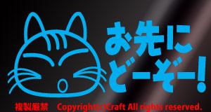 お先にどーぞー! ステッカー/猫(空色)**_画像1
