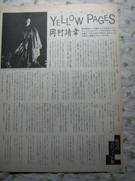 '87【プロローグ 幼少期~ 】 岡村靖幸 ♯