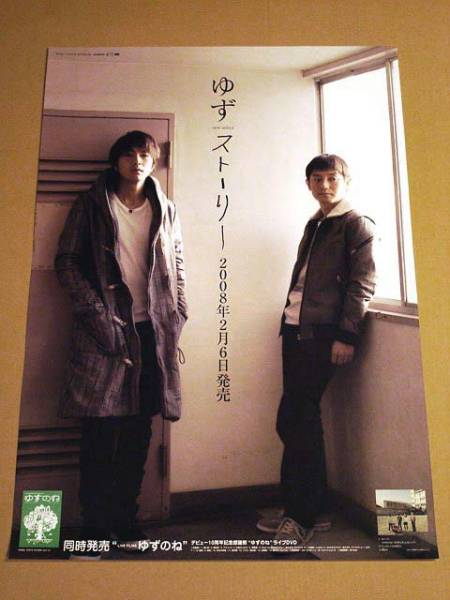 ゆず / 「ストーリー・春風」 ポスター2枚