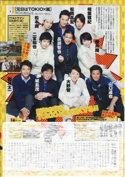 ◇TVガイド 2013.12.21号 お正月超特大号 切り抜き 嵐 TOKIO