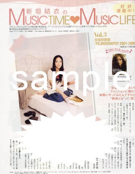 1p◇oricon style 2008.1.28号 切り抜き 新垣結衣 連載vol.3