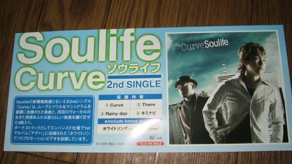 ■ミニポスターCF2■ Soulifeソウライフ/Curve 非売品!