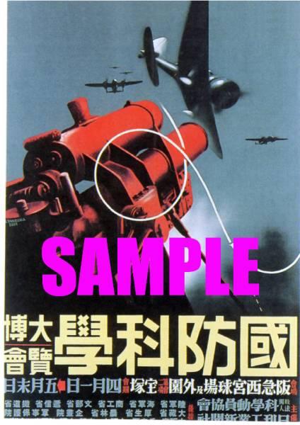 ■0934 昭和初期のレトロ広告 国防科学大展覧会 科学動員協会_画像1